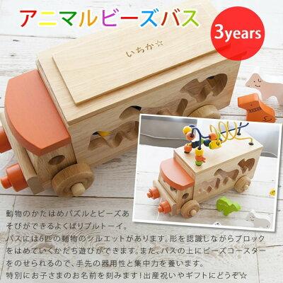 3歳の誕生日プレゼント