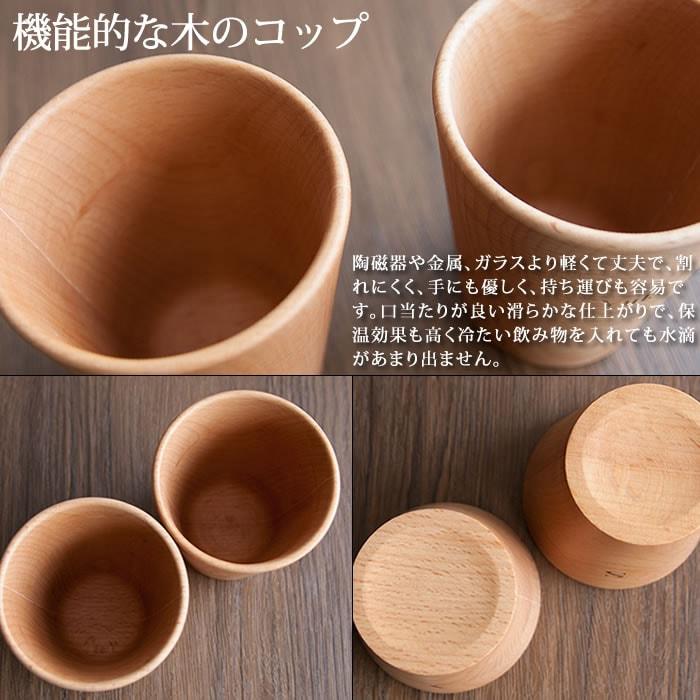 名入れ ペアギフト 木製 ペアコップ