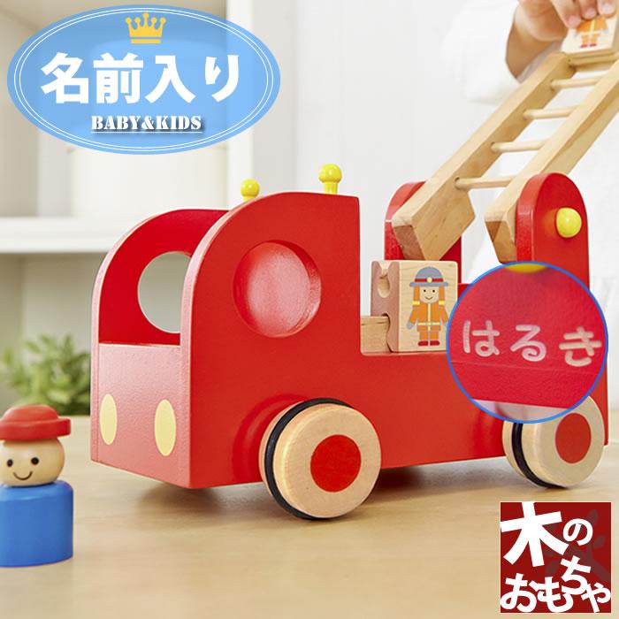 名前入り カタカタ 森の消防隊 木のおもちゃ