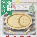 名前入り 子ども食器 日本製 名前入り ふうせんプレートセット
