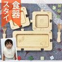 名前入り 子ども食器 日本製 ナチュラル竹食器 名前入りスタイ ジグソープレートお食事セット