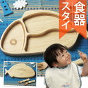 名前入り ナチュラル竹食器 名前入りスタイ おさかなプレートお食事セット 子ども食器