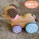 【21日(火)出荷可】 木のおもちゃ 知育 名入れ ミルキートイ キャンディパピー 出産祝い 誕生日 1歳 2歳 男の子 女の子 引っ張る 車 名前入り おしゃれ