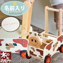 木のおもちゃ 知育 名入れ ウォーカー&ライド カウ 車 手押し車 赤ちゃん 出産祝い 誕生日 1歳 2歳 3歳 男の子 女の子 引っ張る 名前入り木のおもちゃ 型はめ