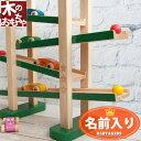 【クーポン使用で10%OFF】(12月15日23:59まで)名前入り 木のおもちゃ 森のうんどう会