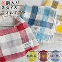 日本製 名前入り ブロックチェック ミニギフトセット スタイ ハンドタオル