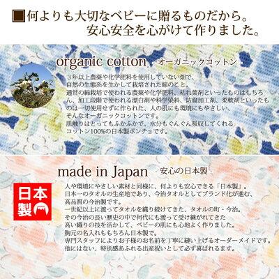 日本製ポンチョ