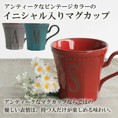 イニシャルマグカップ