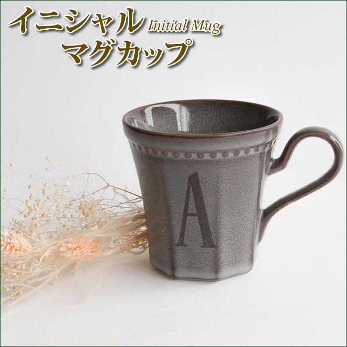 日本製 イニシャル マグカップ Soleil