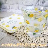 日本製 名前入り レディースハンカチ&ガラスタンブラー レモン ローズ ストロベリー