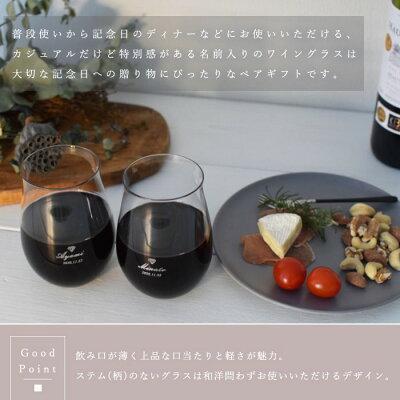 ワイングラスの魅力