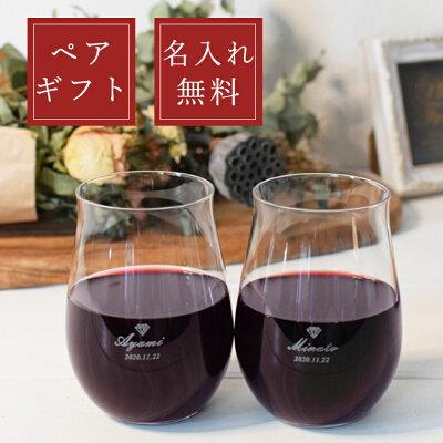 名前入りぺアワイングラスセット