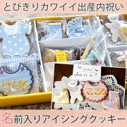 クッキー アイシングクッキー・ベイビーセット スイーツ 赤ちゃん プレゼント ホワイト