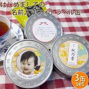 赤ちゃん お披露目 シリーズ プレゼント ランキング