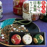 名前入り 和心日本茶セットC 煎茶 ×1 玄米茶 ×1 玉露 ×1