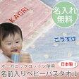 名入れタオル 日本製 出産祝い 名前入り ウォータードロップ・名前入りベビーバスタオル(名入れ/プレゼント/男の子/出産祝い/女の子/ギフトセット)( 日本製/ギフト/ランキング/プール)