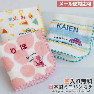 名入れ無料 10枚までメール便可 日本製 ミニハンカチ コパン