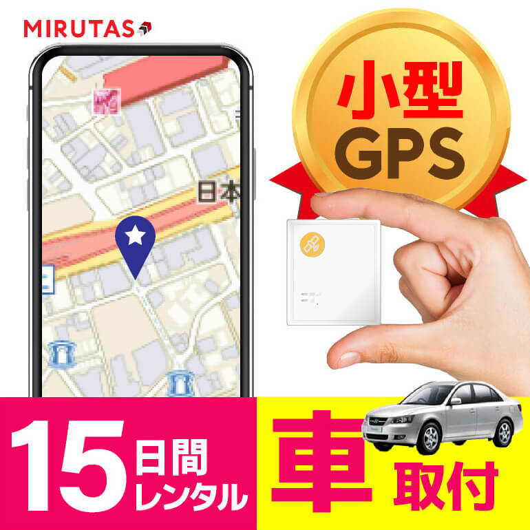 ミルタスGPSネクストMINI【15日間レンタル】GPS発信機 車の追跡 小型で車に簡単取付 検索回数無制限の使い放題 リアルタイム追跡 送料無料 今いる場所がスマホでわかる GPS浮気 GPS追跡 GPS小型 GPS車 GPSレンタル gps GPS ミルタスミニ ミルタスMINI GPSネクスト NEXT