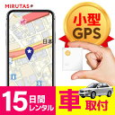 【GPS発信機 15日間レンタル】リアルタイム追跡可能!小型...