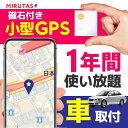 【GPS発信機 1年間使い放題の返却不要】リアルタイム追跡可...