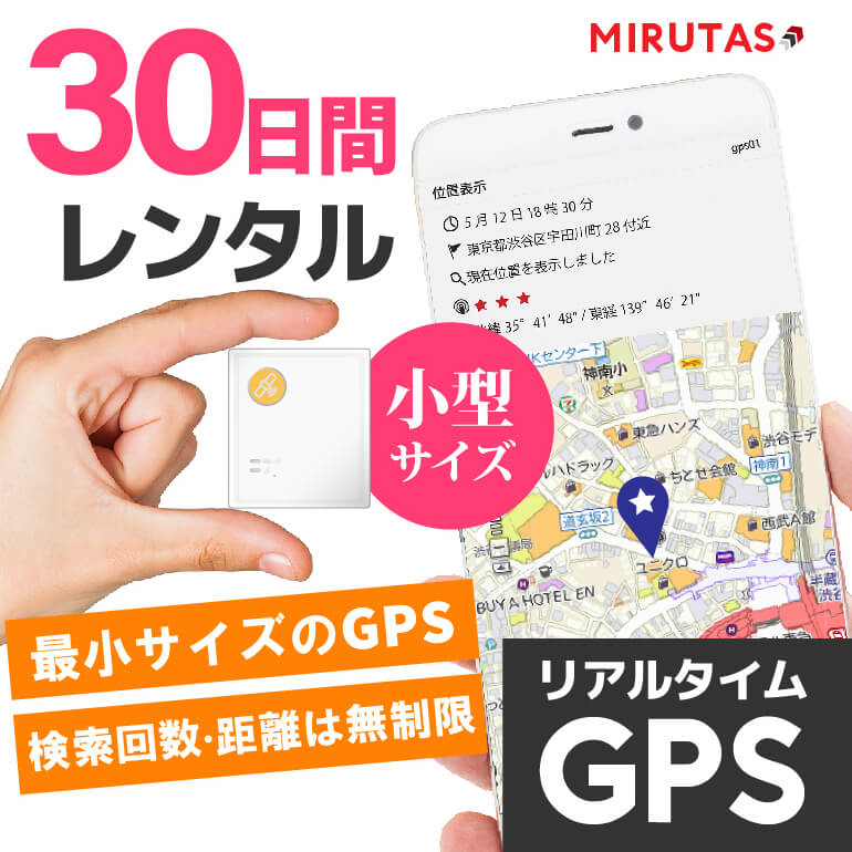 ミルタスGPSネクストMINI【30日間レンタル】GPS発信機 車の追跡 小型で車に簡単取付 検索回数無制限の使い放題 リアルタイム追跡 送料無料 今いる場所がスマホでわかる GPS発信機 GPS浮気 GPS追跡 GPS小型 GPS車 GPSレンタル gps GPS ジーピーエス ミルタス GPSネクスト NEXT