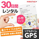 【GPS発信機 30日間レンタル】リアルタイム追跡可能!小型...