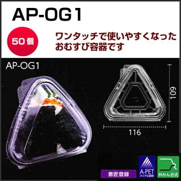 おにぎり ケース AP-OG1 おにぎり大