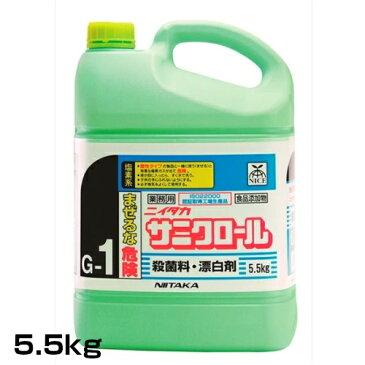 ニイタカ サニクロール G-1 5.5kg