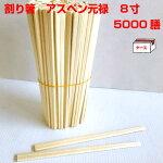 【ケース販売】【送料無料】割り箸アスペン元禄箸B(8寸)
