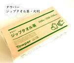 タウパージップタオル茶250枚入