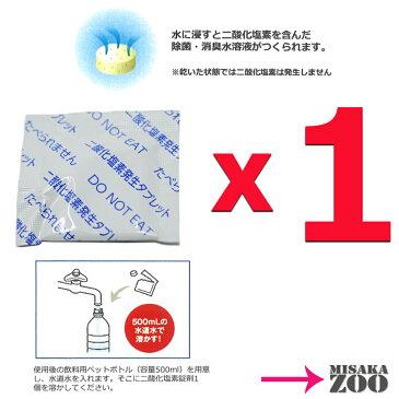 [1タブレット]Daian 二酸化塩素タブレット(錠剤) 1タブレット 感染症予防対策用品 ネコポスにてポスト投函 スプレーボトルは付属しておりません