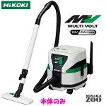 [新品|未使用品|本体のみ]HiKoki|ハイコーキ36V4.0Ah/2.5Ah充電式クリーナRP3608DA(NN)本体のみ最新モデル