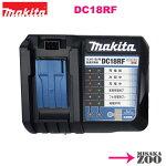 [新品|未使用品|充電器のみ]Makita|マキタ急速充電器DC18RF1台[14.4V/18V用|USB充電1口付|連続急速充電可能|充電完了メロディ付]