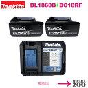 [マキタ18Vバッテリー2台と充電器1台]Makita|マキタ 18V 6.0Ah リチウムイオンバッテリー BL1860B 2台 マキタ純正品 A-60464(日本仕様)+急速充電器 DC18RF 1台 説明書付 [14.4V/18V用|USB充電1口付] 正規品PSEマーク付 DC18RF-約40分最速充電対応電池 [SID5]