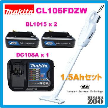 [送料無料] Makita|マキタ 10.8V(スライド式)充電式クリーナ トリガスイッチ仕様 本体のみCL106FDZWx1台+1.5AhバッテリBL1015x2台+充電器DC10SAx1台