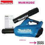 [新品|未使用品|本体のみ]Makita|マキタ36V(18V+18V)充電式ブロアMUB362DZ(MUB362DZ本体のみ|電池と充電器は別売)