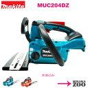 [新品|未使用品|本体のみ]Makita|マキタ 18V 充電式チェンソー MUC204DZ本体のみ(バッテリ・充電器別売)ボディー色:青と赤どちらかご選択ください
