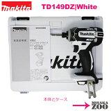 [新品 未使用品 本体と収納ケースのみ]Makita マキタ 18V 3.0Ah 充電式インパクトドライバ TD149DZW ボディー:白 本体+収納ケースのみ[送料無料]