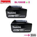 [数量限定|マキタ18Vバッテリーのみ2台]Makita|マキタ 18V 6.0Ah リチウムイオン電池 BL1860B 2台 マキタ純正品 A-60464(日本仕様) 正規品PSEマーク付 DC18RF-約40分最速充電対応電池 [送料別途]・・・
