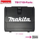 [新品|未使用品|プラスチック収納ケースのみ]Makita|マキタ インパクトドライバ用新プラスチックケース 821750-2 1台 [TD171D/TD161D用|大容量小物入れ収納付|誤開放防止ツメ付|BL1860B電池2台/DC18RF充電器1台収納可能](シールの色はご指定頂けません)[SID3]