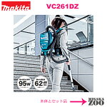 [18V+18Vで36V]Makita|マキタ18V6.0Ah充電式背負クリーナVC265DZ本体のみ最新モデル
