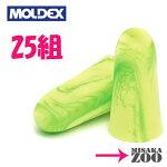 Moldexモルデックス耳栓ゴーイングリーン25組EarPlugs