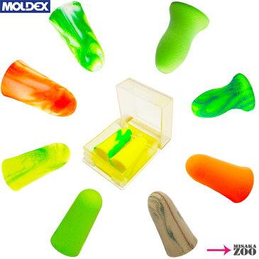 [ゆうパケット] Moldex 8種お試し耳栓とケース1個セット品(SparkPlugs|Mellows|PuraFit|Go'inGreen|Meteors|MeteorsSmall|Softies|CamoPlugs x 各1ペア) ゆうパケット-ポスト投函 送料無料 newyear_d19