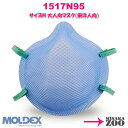 [Mサイズ(東洋人向大人用)]Moldex 1517N95 NIOSH-N95マスク 使い捨て防じんマスク ゴムバンド色:グリーン 5枚入セット品