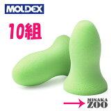 [送料無料|ゆうパケット]Moldex 6870メテオ Meteors 耳栓 NRR33 10組 ゆうパケット-ポスト投函