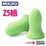 Moldexモルデックス耳栓メテオ