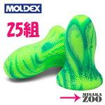 Moldexモルデックス耳栓メテオ25組EarPlugs