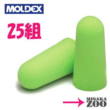 送料無料 Moldex ピュラフィット 耳栓 NRR33 25組 ゆうパケット-ポスト投函