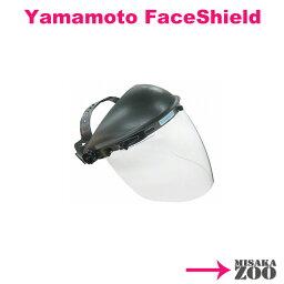 [セット完成品-YFH-20+YFS-200]YamamotoKogaku(山本光学) フェイスシールド FaceShield 1台 くもり止めレンズ(ポリカーボネート) UVカット仕様 サイズ:W250xH280xD315mm 334g ANSI適合規格