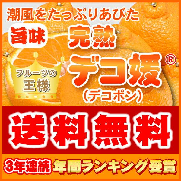 香川産 完熟デコ媛(デコポン)